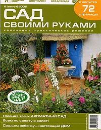 Сад своими руками журнал официальный сайт